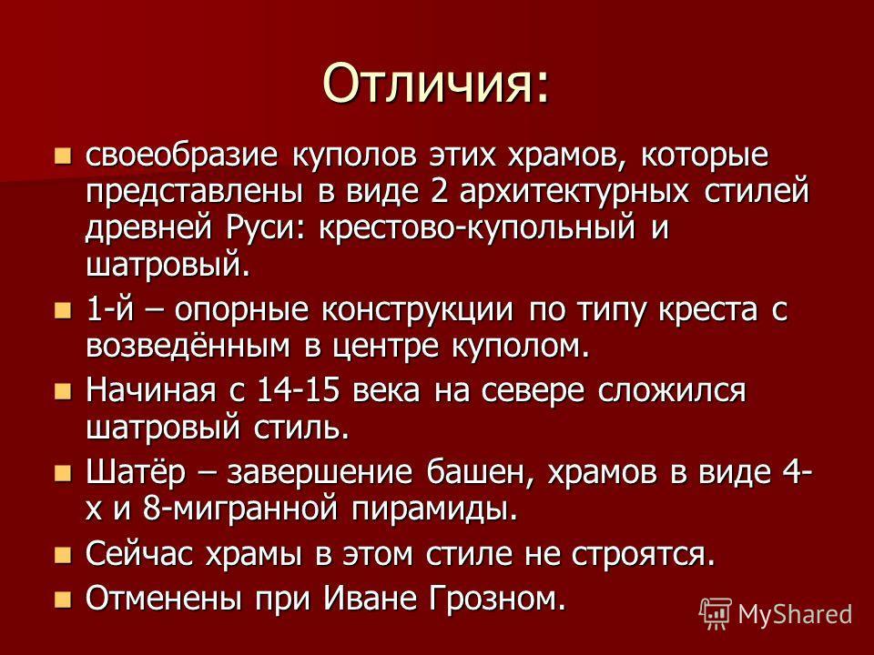 Отличия: своеобразие куполов этих храмов, которые представлены в виде 2 архитектурных стилей древней Руси: крестово-купольный и шатровый. своеобразие куполов этих храмов, которые представлены в виде 2 архитектурных стилей древней Руси: крестово-купол