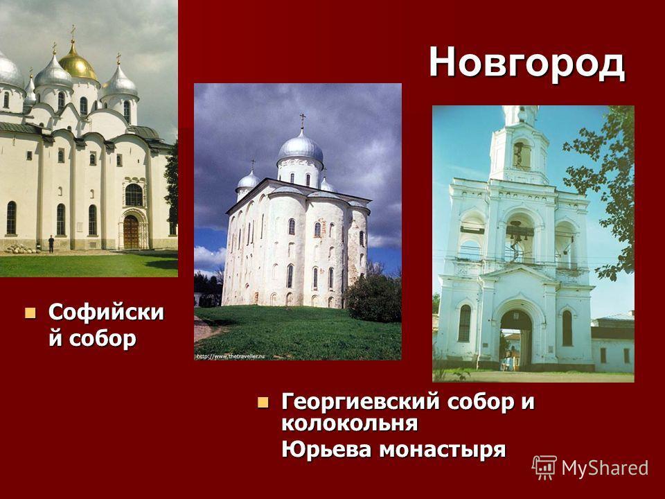 Новгород Софийски й собор Софийски й собор Георгиевский собор и колокольня Георгиевский собор и колокольня Юрьева монастыря
