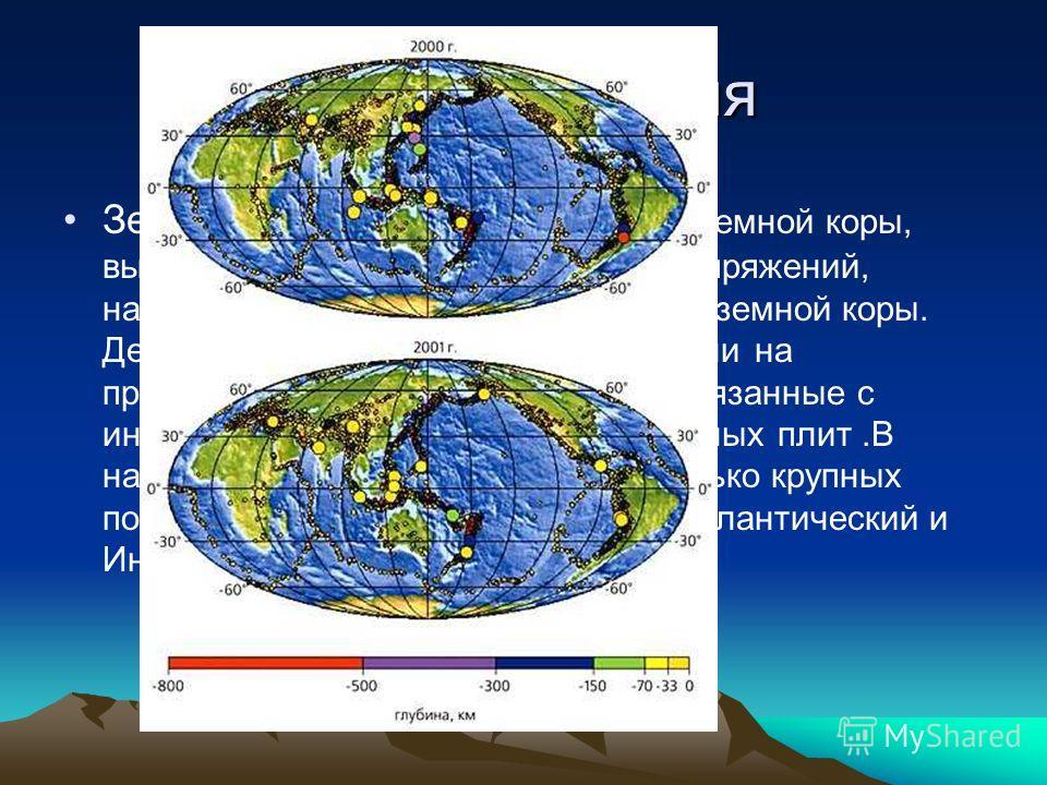 Землетрясения Землетрясения - это сотрясение земной коры, вызванное мгновенной разрядкой напряжений, накапливающихся в разных участках земной коры. Действие землетрясений происходили на протяжении всего развития Земли связанные с интенсивностью движе