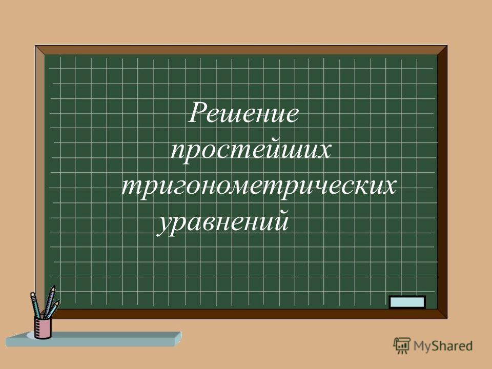 Решение простейших тригонометрических уравнений