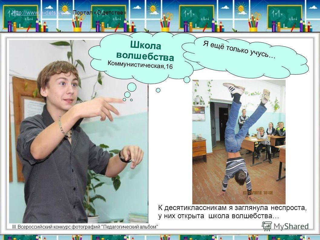 Школа волшебства Коммунистическая,16 III Всероссийский конкурс фотографий