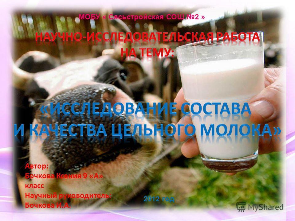 МОБУ « Сясьстройская СОШ 2 » Автор: Бочкова Ксения 9 «А» класс Научный руководитель: Бочкова И.А. 2012 год