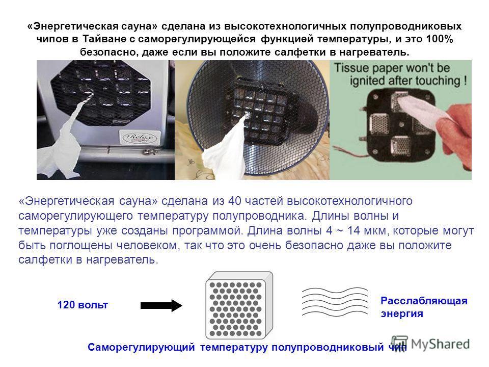«Энергетическая сауна» сделана из высокотехнологичных полупроводниковых чипов в Тайване с саморегулирующейся функцией температуры, и это 100% безопасно, даже если вы положите салфетки в нагреватель. «Энергетическая сауна» сделана из 40 частей высокот
