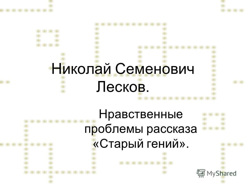 opisat-chto-sochinenie-po-literature-leskova-stariy-geniy-temu-nekrasivie