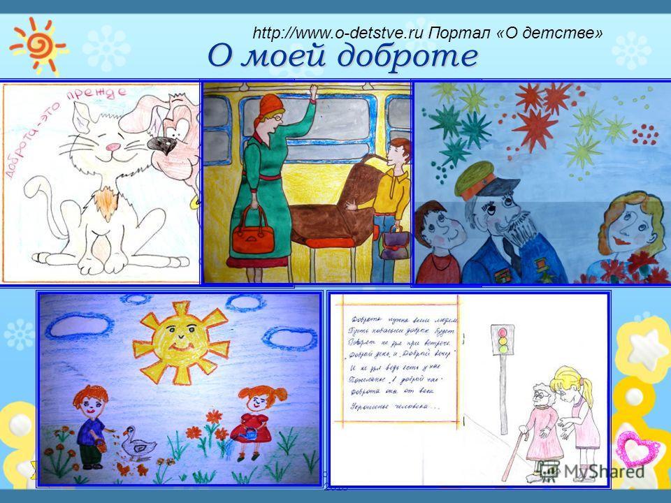 Детский исследовательский проект - 2013 О моей доброте http://www.o-detstve.ru Портал «О детстве»