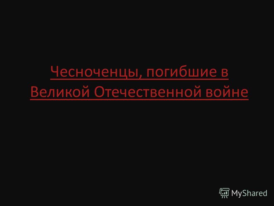 Чесноченцы, погибшие в Великой Отечественной войне