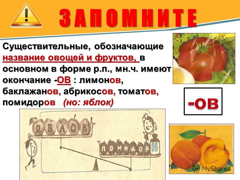 Существительные, обозначающие название овощей и фруктов, в основном в форме р.п., мн.ч. имеют окончание -ОВ : лимонов, баклажанов, абрикосов, томатов, помидоров (но: яблок)