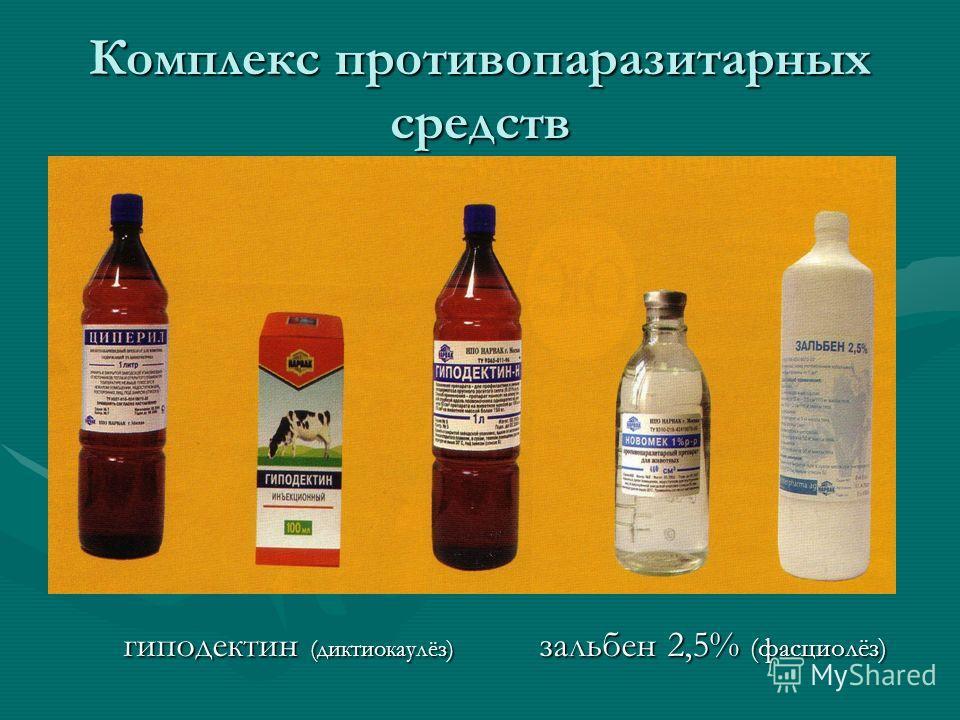Комплекс противопаразитарных средств гиподектин (диктиокаулёз) зальбен 2,5% (фасциолёз)