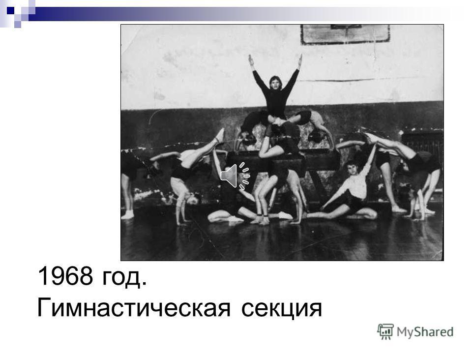 1968 год. Гимнастическая секция