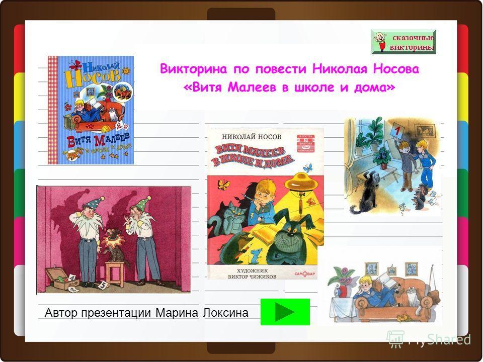 Автор презентации Марина Локсина