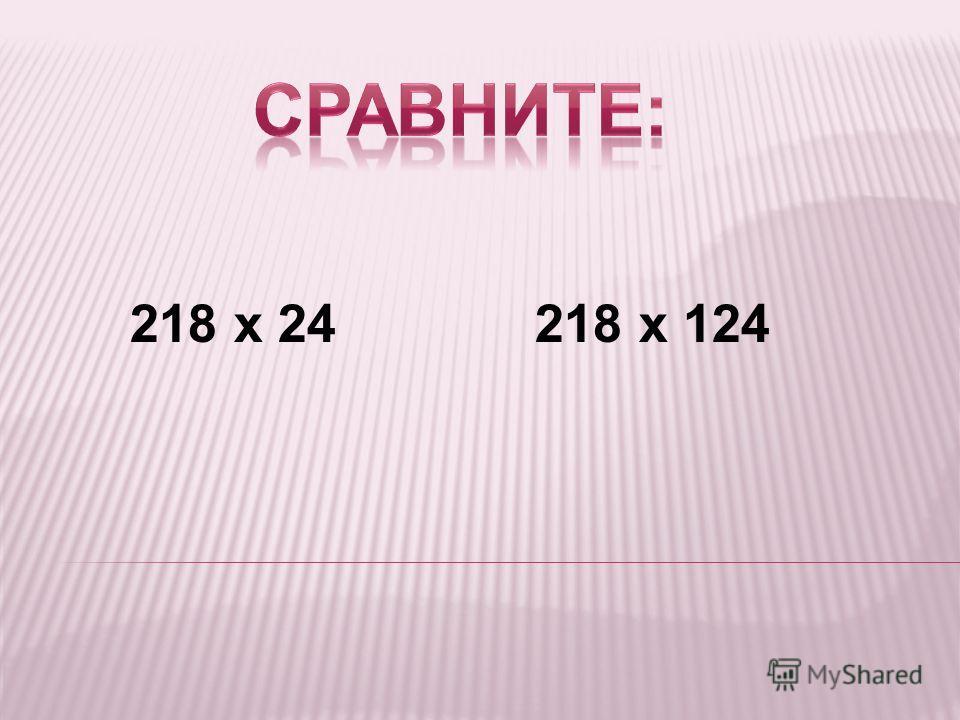 218 х 24218 х 124