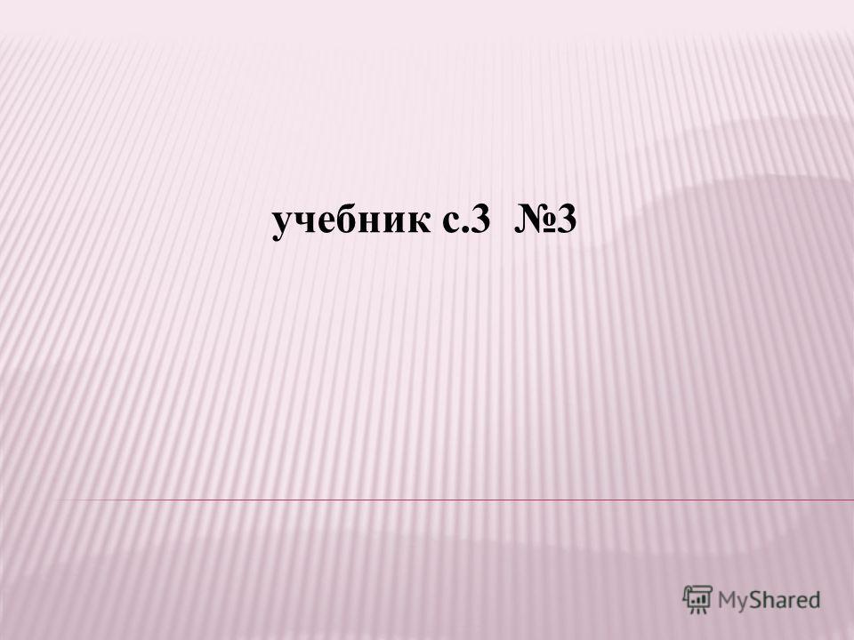 учебник с.3 3