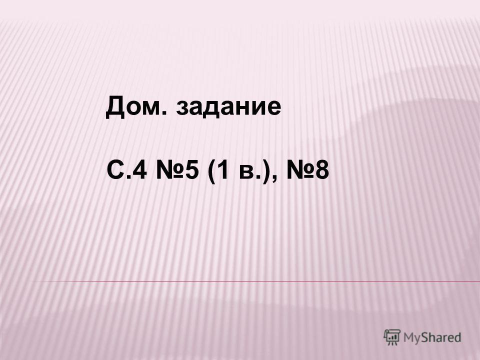 Дом. задание С.4 5 (1 в.), 8