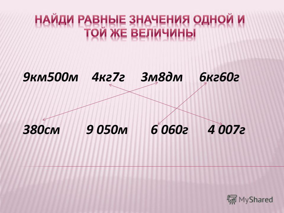 9км500м 4кг7г 3м8дм 6кг60г 380см 9 050м 6 060г 4 007г