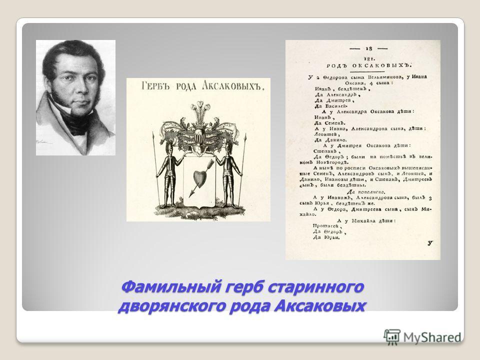 Фамильный герб старинного дворянского рода Аксаковых