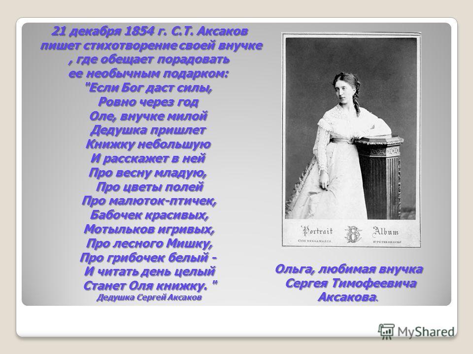 21 декабря 1854 г. С.Т. Аксаков пишет стихотворение своей внучке пишет стихотворение своей внучке, где обещает порадовать ее необычным подарком: