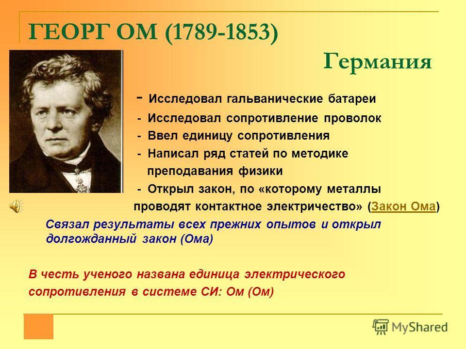 ЭМИЛЬ ЛЕНЦ (1804-1865) РОССИЯ 1833 – установил правило определения направления индукционного токаустановил правило определения направления индукционного тока 1842 – открыл закон теплового действия токазакон теплового действия тока