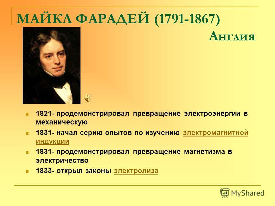 ГЕОРГ ОМ (1789-1853) Германия - Исследовал гальванические батареи - Исследовал сопротивление проволок - Ввел единицу сопротивления - Написал ряд статей по методике преподавания физики - Открыл закон, по «которому металлы проводят контактное электриче