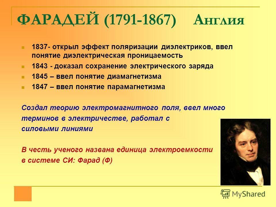 МАЙКЛ ФАРАДЕЙ (1791-1867) Англия 1821- продемонстрировал превращение электроэнергии в механическую 1831- начал серию опытов по изучению электромагнитной индукцииэлектромагнитной индукции 1831- продемонстрировал превращение магнетизма в электричество