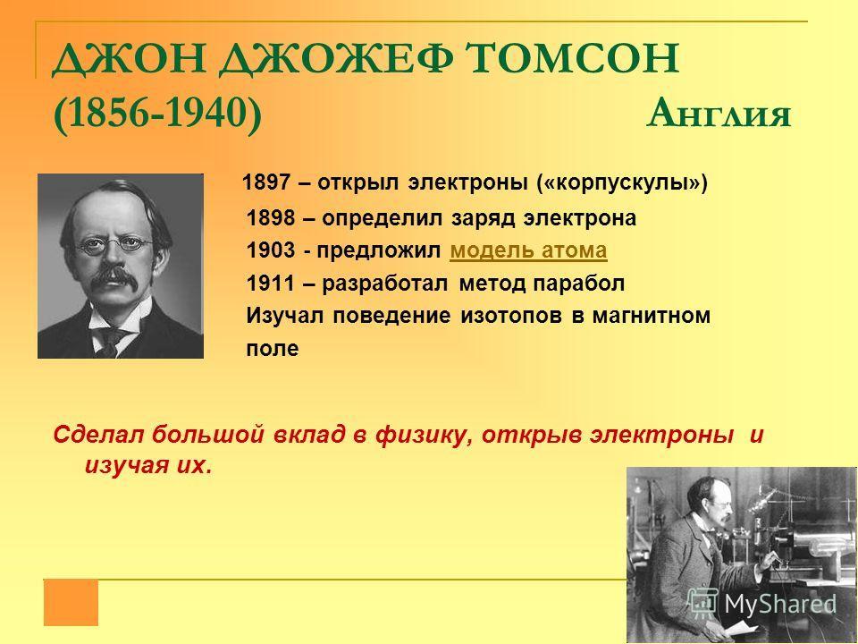 Борис Семенович ЯКОБИ (1801-1874) РОССИЯ 1834 – сконструировал первый электродвигатель 1838 – первым начал разрабатывать метод гальванопластики 1840-50 – изобрел несколько типов телеграфов, в том числе и первый буквопечатающий телеграф