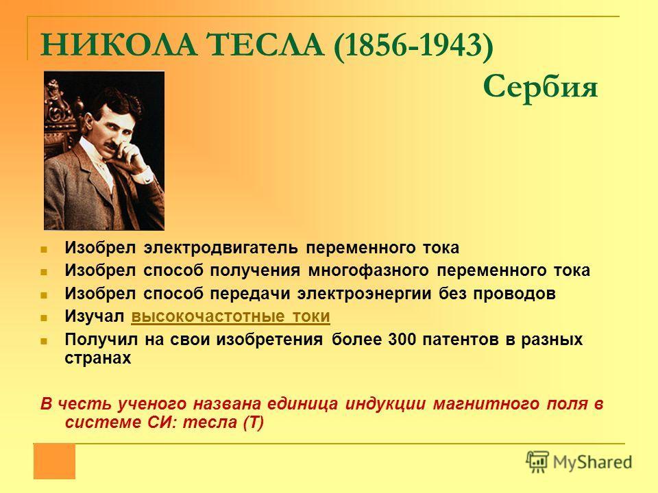 ДЖОН ДЖОЖЕФ ТОМСОН (1856-1940) Англия 1897 – открыл электроны («корпускулы») 1898 – определил заряд электрона 1903 - предложил модель атомамодель атома 1911 – разработал метод парабол Изучал поведение изотопов в магнитном поле Сделал большой вклад в