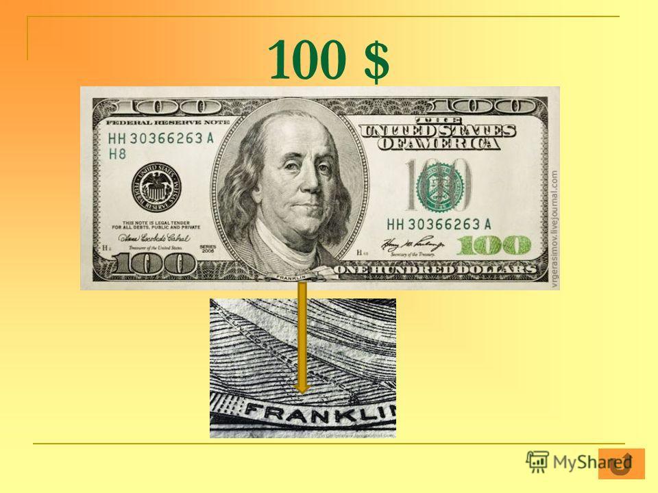ФРАНКЛИН БЕНДЖАМИН 15 ребенок в семье. С 12-ти лет начал работать подмастерьем в типографии своего брата. В 1731г. Основал первую в Америке публичную библиотеку. Видный политический деятель. Портрет Франклина изображен на 100 долларовой купюре100 дол