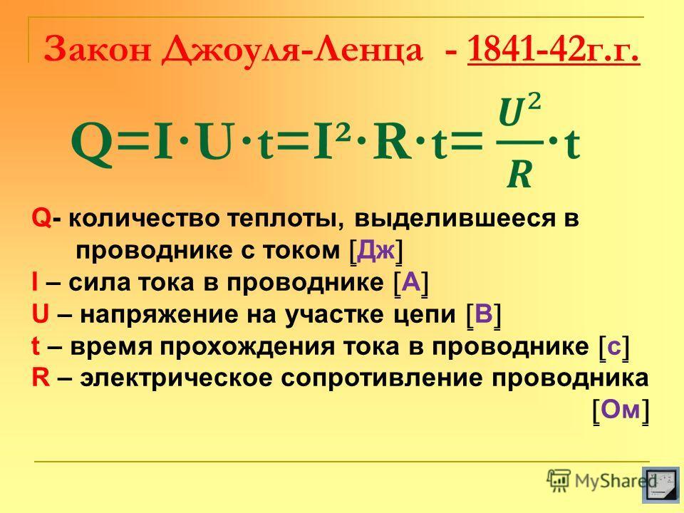 1897 г.- Дж. Томсоном выдвинута модель строения атома. модель строения атома. Атом имеет форму шара. По всему объему атома с постоянной плотностью распределен положительный заряд. Внутри (как изюм в кексе) расположены электроны. В целом атом электрич