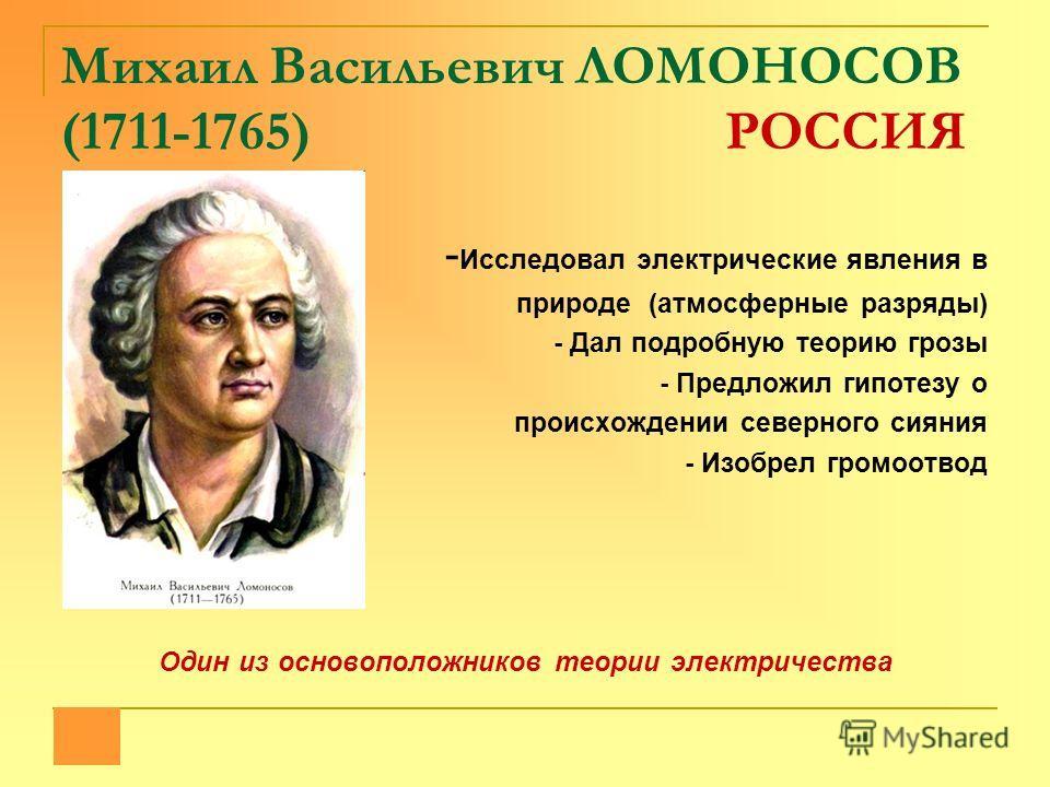 ГЕОРГ РИХМАН (1711-1753) РОССИЯ - Исследовал атмосферное электричествоатмосферное электричество - Изобрел ряд приборов для измерения относительного количества электричества - Выполнил ряд работ по теплоте и электричеству