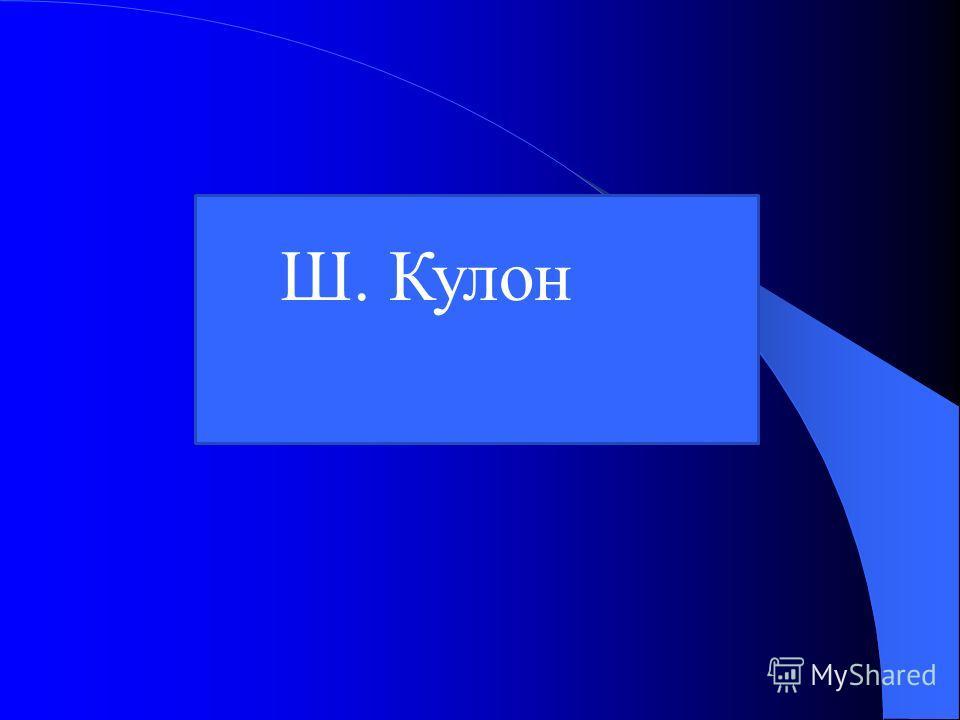 Михаилу Васильевичу Ломоносову