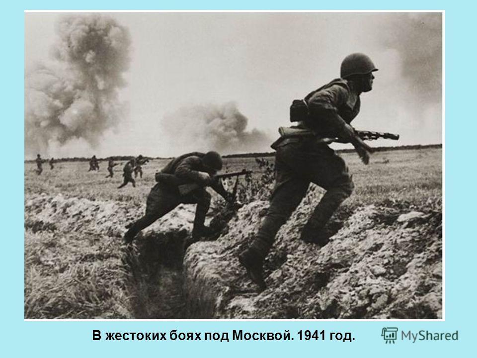 В жестоких боях под Москвой. 1941 год.