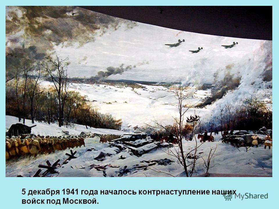 5 декабря 1941 года началось контрнаступление наших войск под Москвой.