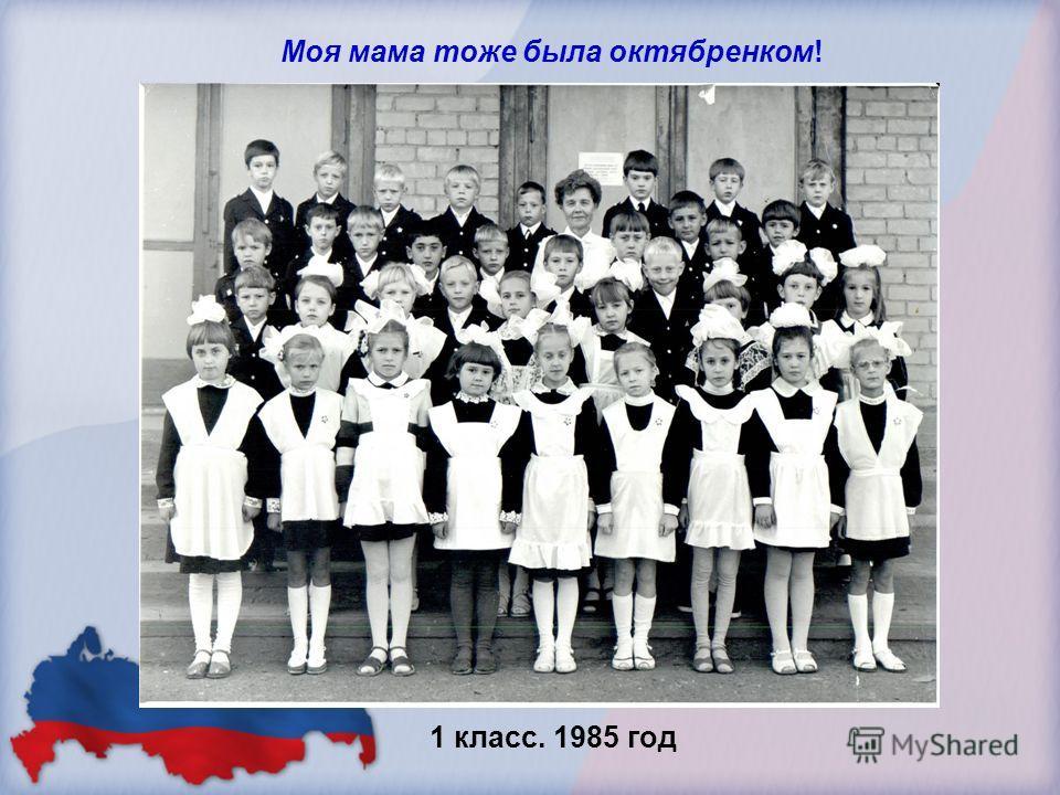 Моя мама тоже была октябренком! 1 класс. 1985 год