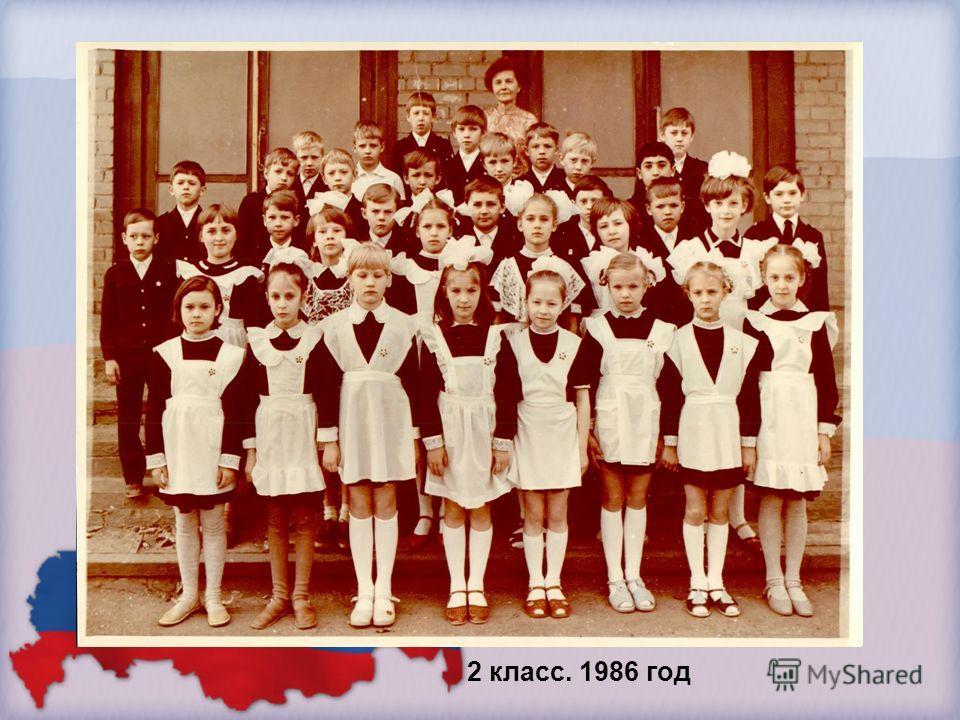 2 класс. 1986 год