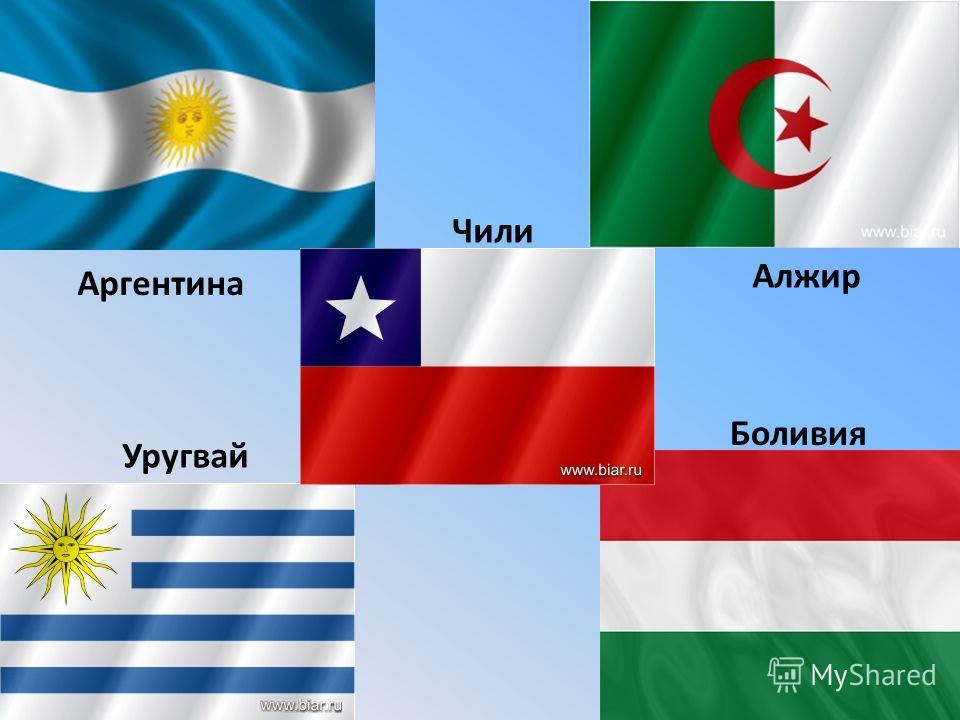 Аргентина Уругвай Алжир Боливия Чили