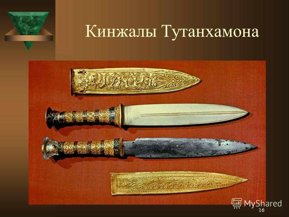 Кинжалы Тутанхамона 16