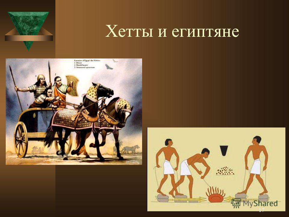 Хетты и египтяне 17