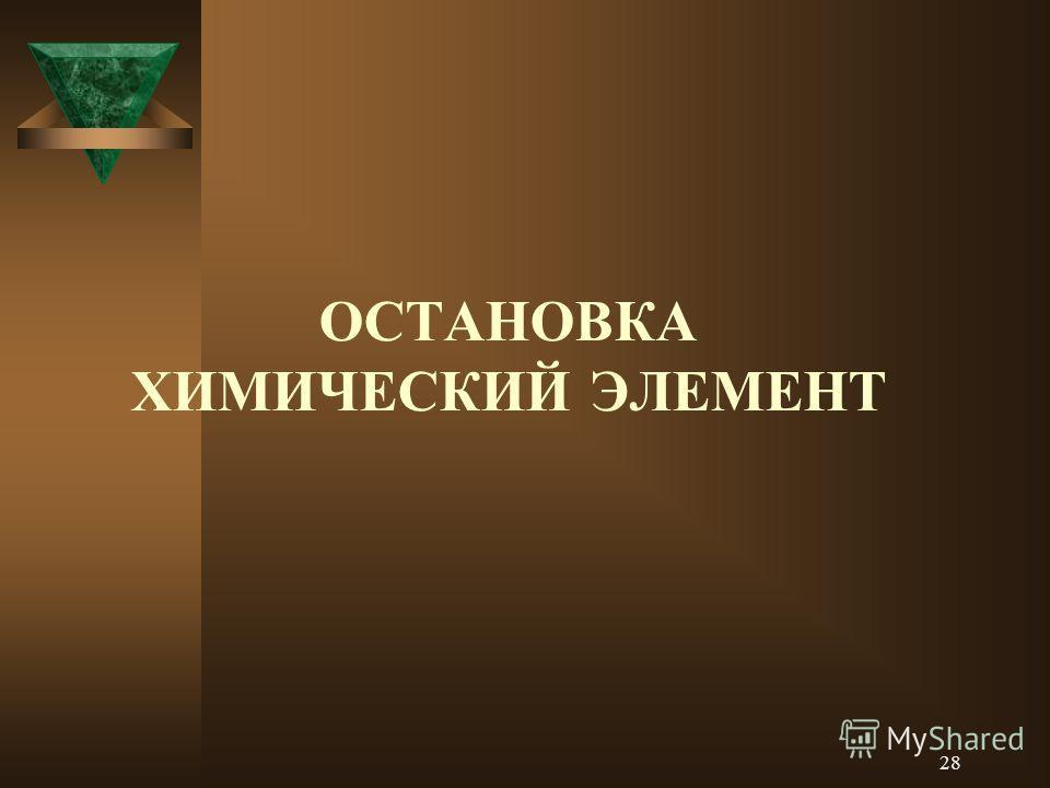 ОСТАНОВКА ХИМИЧЕСКИЙ ЭЛЕМЕНТ 28