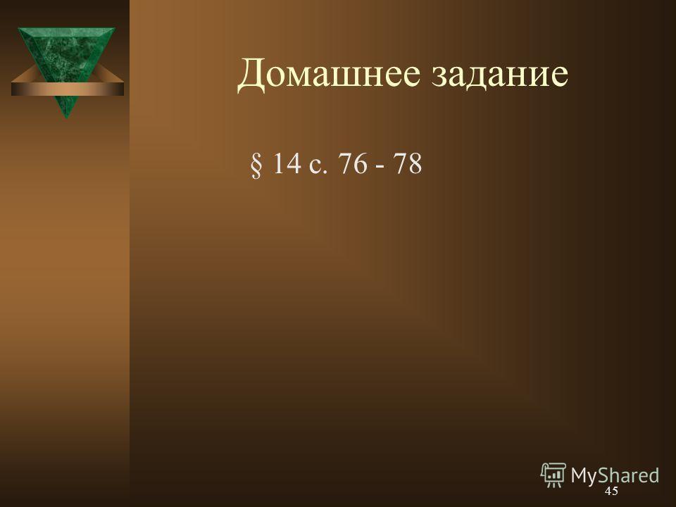 Домашнее задание § 14 с. 76 - 78 45