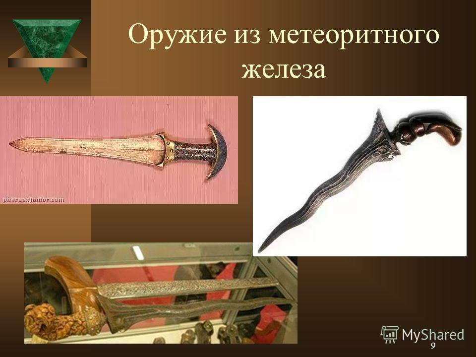 Оружие из метеоритного железа 9