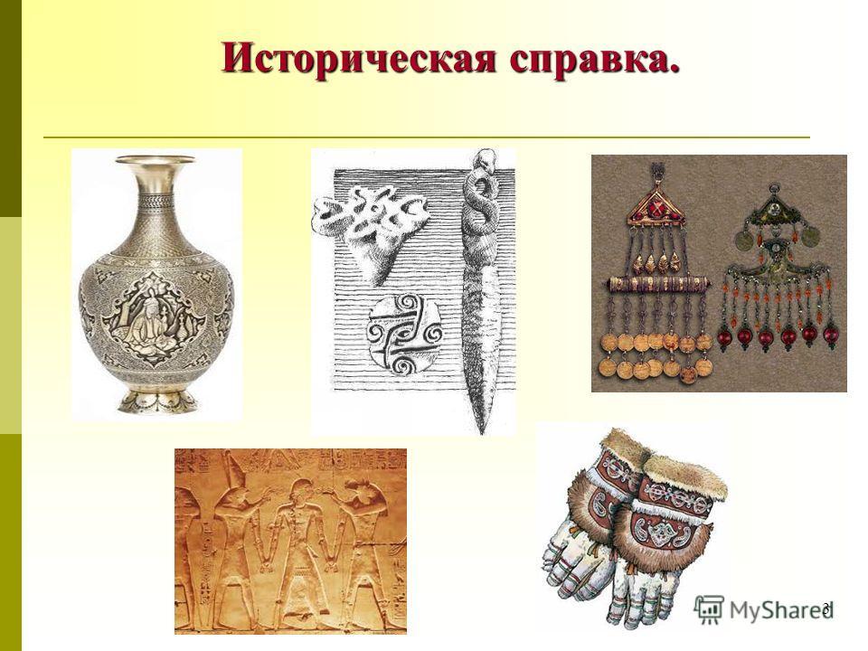 Историческая справка. 3
