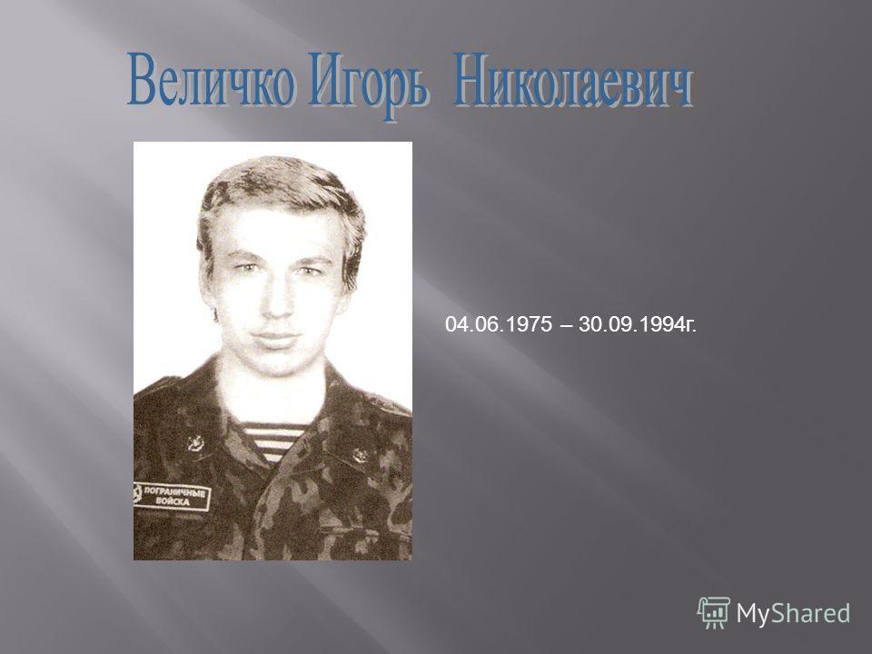 04.06.1975 – 30.09.1994г.