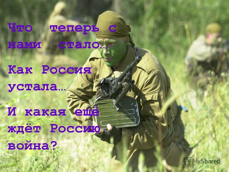 Что теперь с нами стало… Как Россия устала… И какая ещё ждёт Россию война?