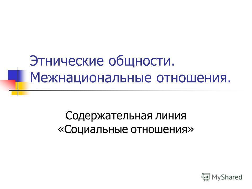 Этнические общности. Межнациональные отношения. Содержательная линия «Социальные отношения»