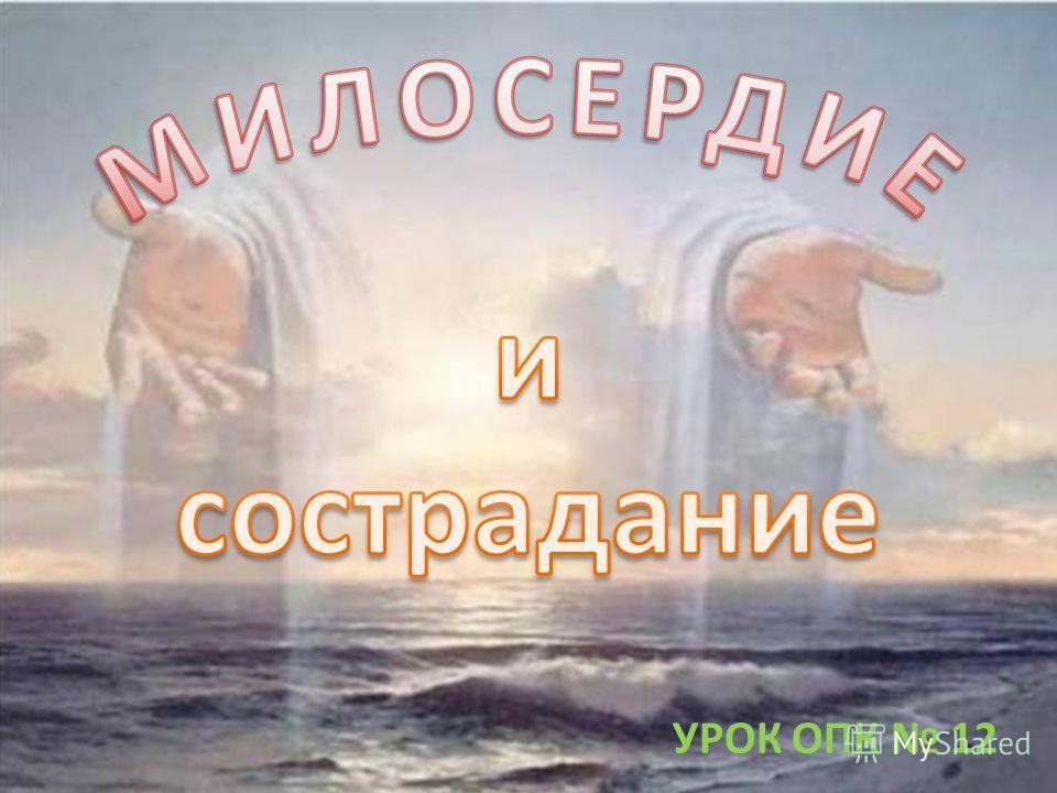 УРОК ОПК 12
