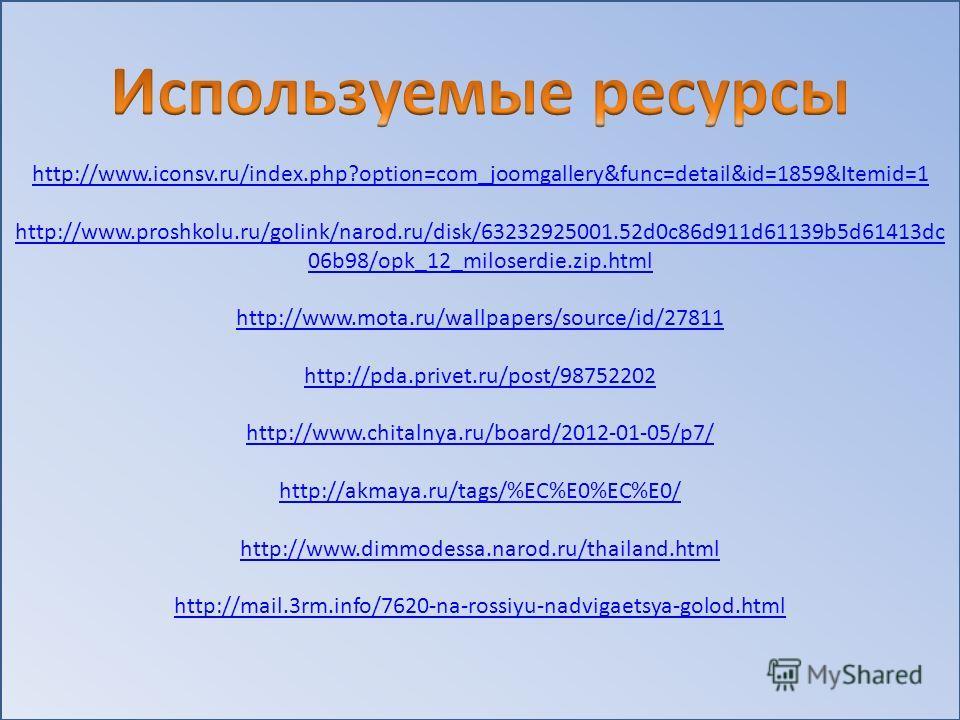 http://www.iconsv.ru/index.php?option=com_joomgallery&func=detail&id=1859&Itemid=1 http://www.proshkolu.ru/golink/narod.ru/disk/63232925001.52d0c86d911d61139b5d61413dc 06b98/opk_12_miloserdie.zip.html http://www.mota.ru/wallpapers/source/id/27811 htt