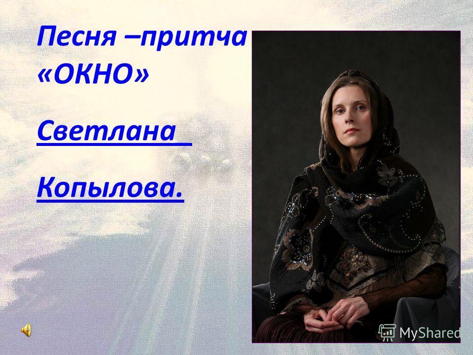 Песня –притча «ОКНО» Светлана_ Копылова.