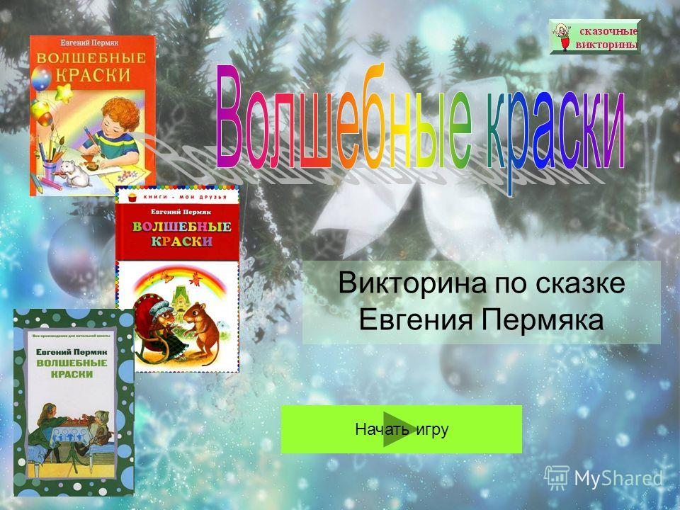 Викторина по сказке Евгения Пермяка Начать игру