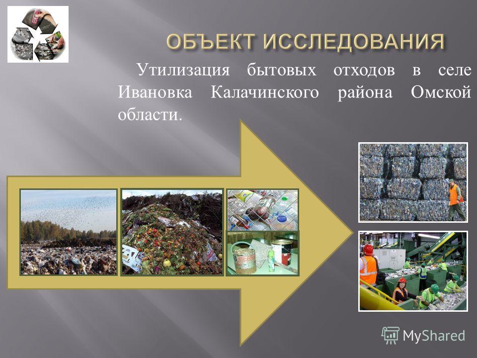 Утилизация бытовых отходов в селе Ивановка Калачинского района Омской области.