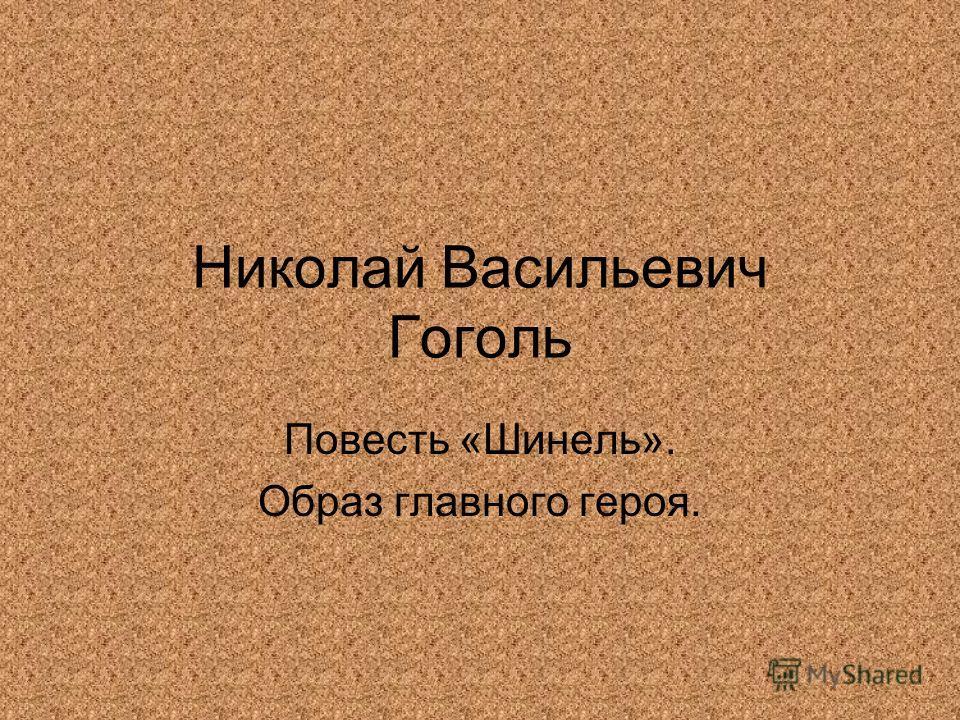 Николай Васильевич Гоголь Повесть «Шинель». Образ главного героя.
