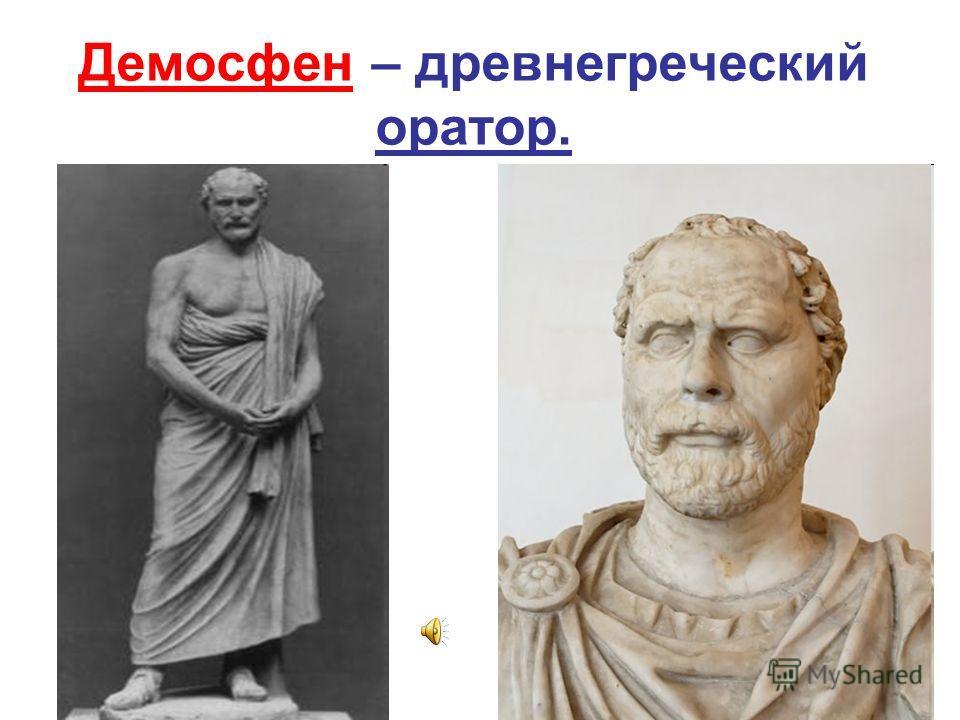 Демосфен – древнегреческий оратор.
